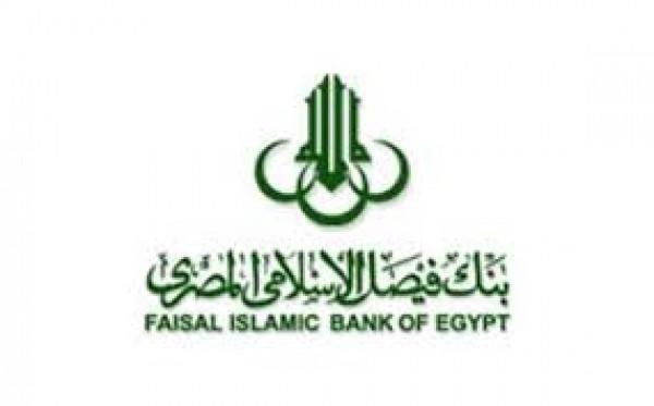 مطلوب سكرتير او سكرتيرة لبنك فيصل الاسلامي