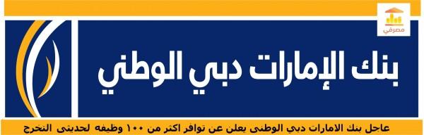 بنك الامارات دبي الوطنى يعلن عن توافر اكثر من 100 وظيفه لحديثى التخرج
