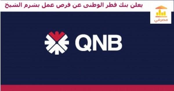 وظائف خاليه ببنك QNB لحديثى التخرج بشرم الشيخ