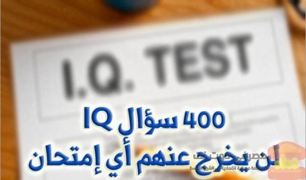 أهم امتحانات البنوك و الشركات IQ ,, اختبارات الذكاء